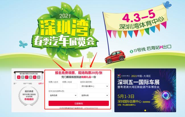 2021深圳湾春季车展免费领票流程是什么?