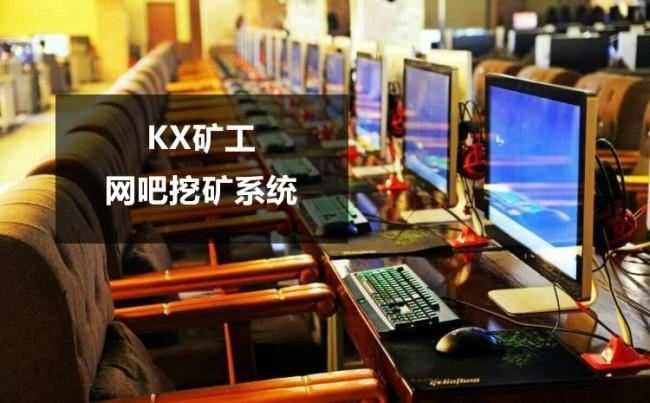 KX矿工使用网吧闲置电脑挖矿