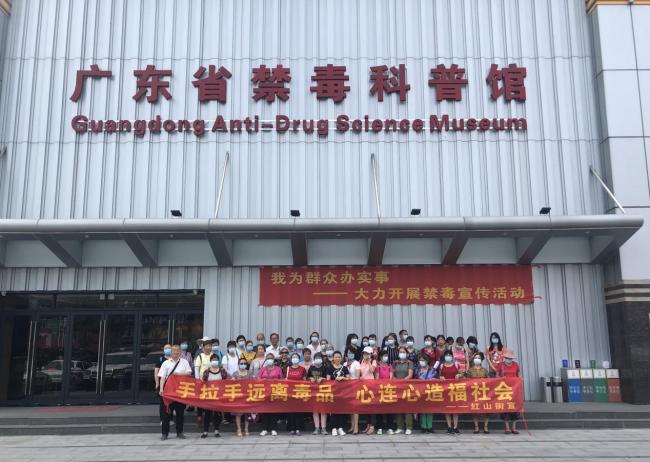 黄埔区红山街组织参观广东禁毒科普馆:手拉手远离毒品,心连心造福社会