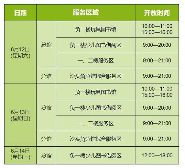 2021年端午节假期深圳盐田区图书馆开放时间安排一览