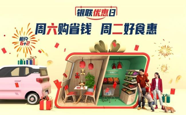 中国银联心系广东疫情,推广健康无接触自助收银支付——开展一系列助商惠民活动