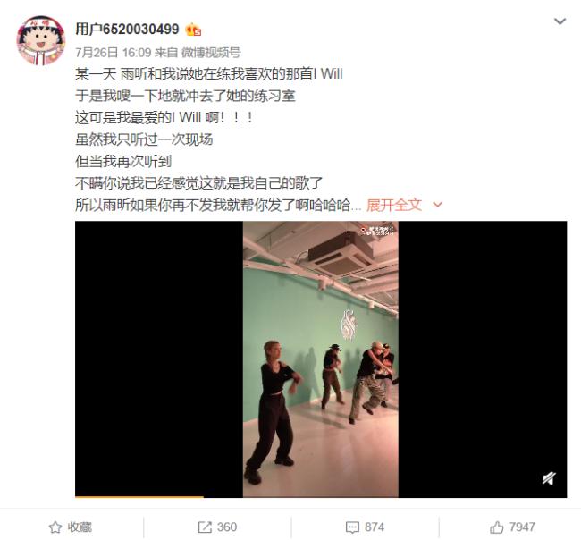 周扬青探班刘雨昕被拍进新歌MV,网友:姐姐们好有爱!