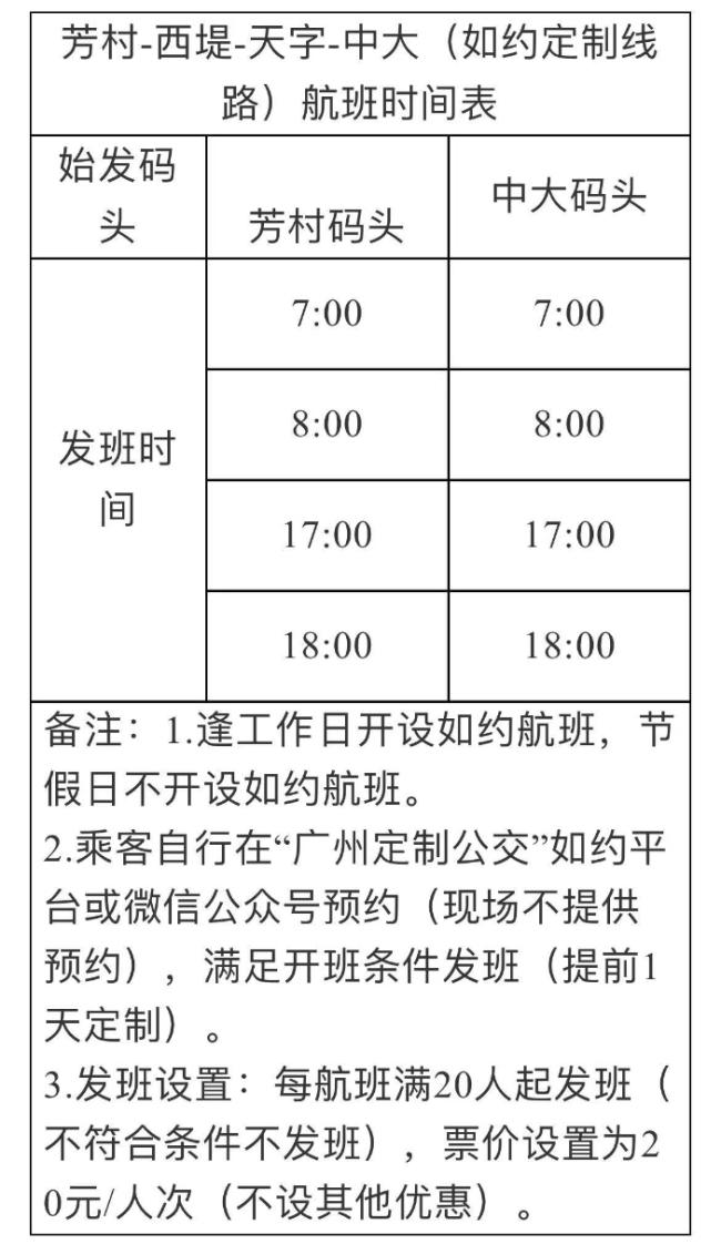 广州水巴线路运营方案进行调整 航班服务及票价保持不变