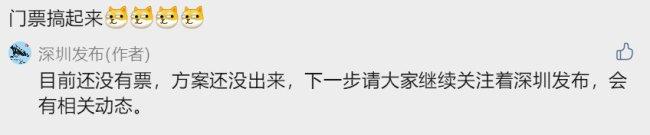 深圳2021年大湾区中秋电影音乐晚会门票怎么获取