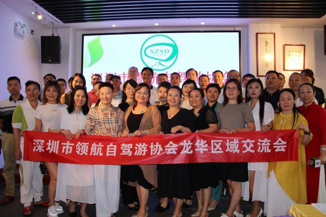 深圳市领航自驾游协会龙华分会车友财富沙龙