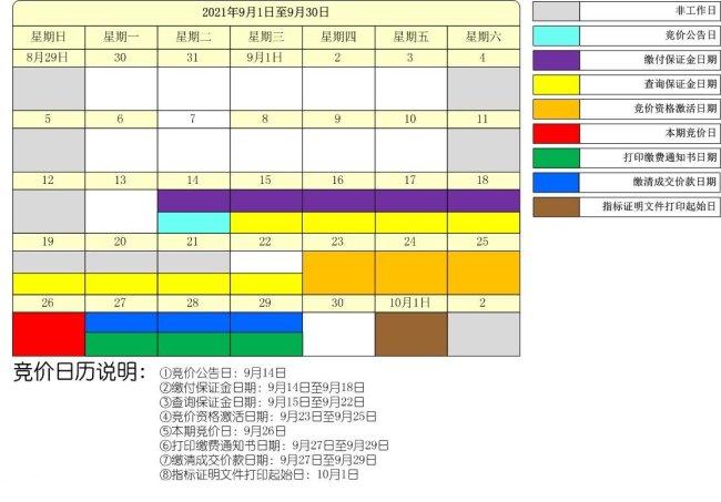 深圳市2021年第9期普通小汽车增量指标竞价日历图