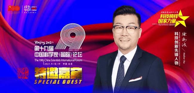 第十九届中国科学家论坛即将开幕,首宏集团董事长徐海波受邀出席并将发表主题演讲