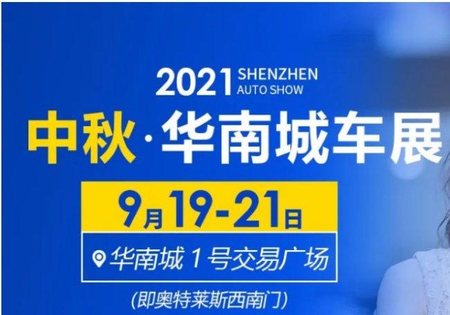 2021年中秋假期深圳华南城车展观展指引及购票入口