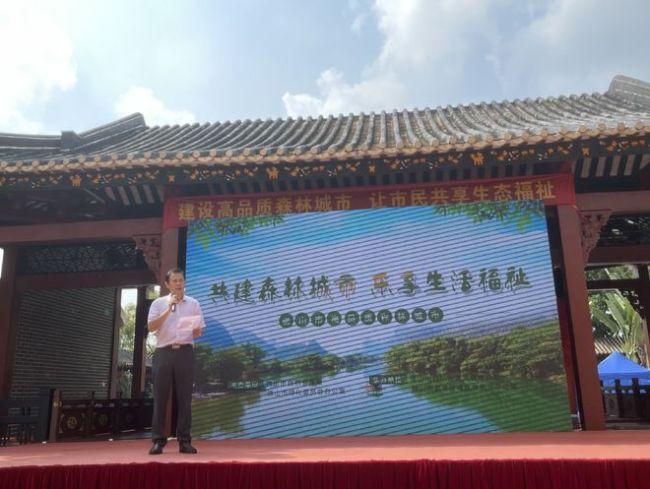 佛山举办共建森林城市宣传活动 顺德区新增绿化面积2.15万亩
