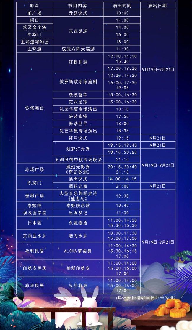 2021中秋节期间深圳世界之窗会举办哪些演出(附时间表)