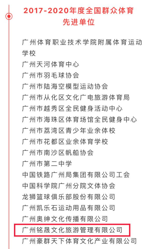 """点赞广州融创文旅城!荣获""""全国群众体育先进单位""""称号"""