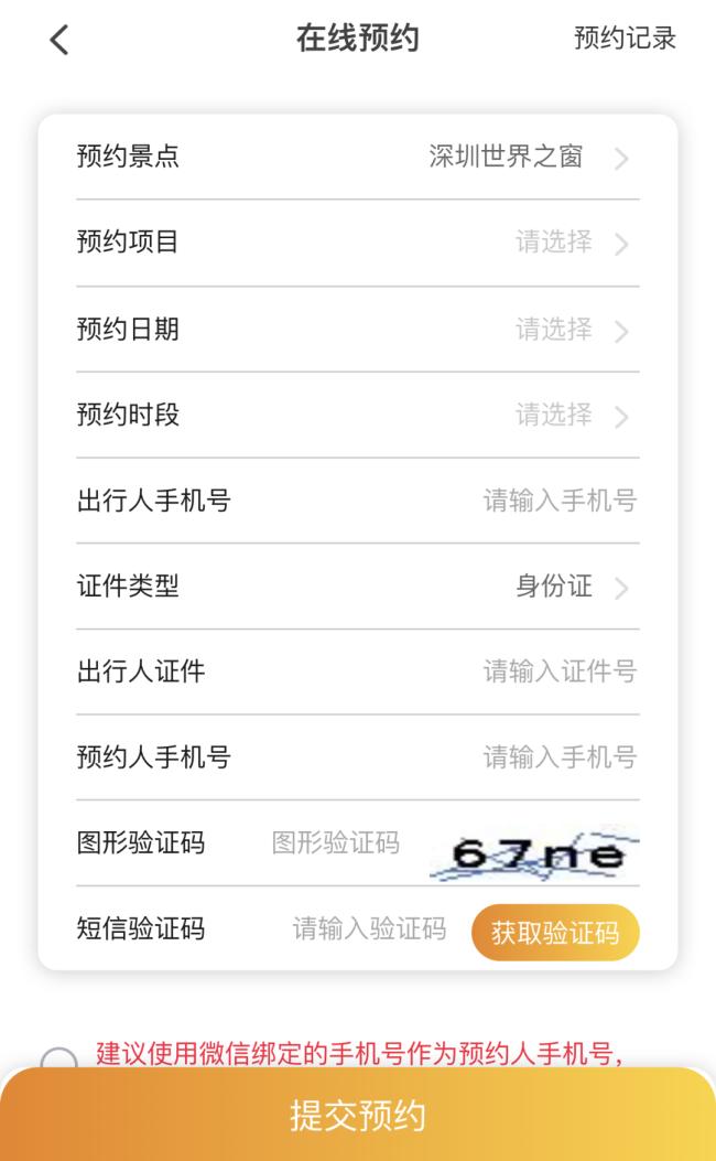 2021国庆节深圳世界之窗入园预约指引及入口