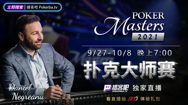 播客吧推出独家节目《2021扑克大师赛》看丹牛走出低谷斩获冠军!