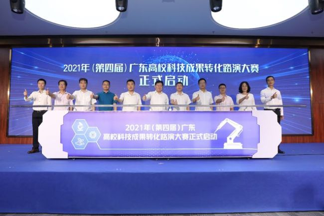 广东高校科技成果转化路演大赛开赛 聚势合力为产业转型引入智力活水