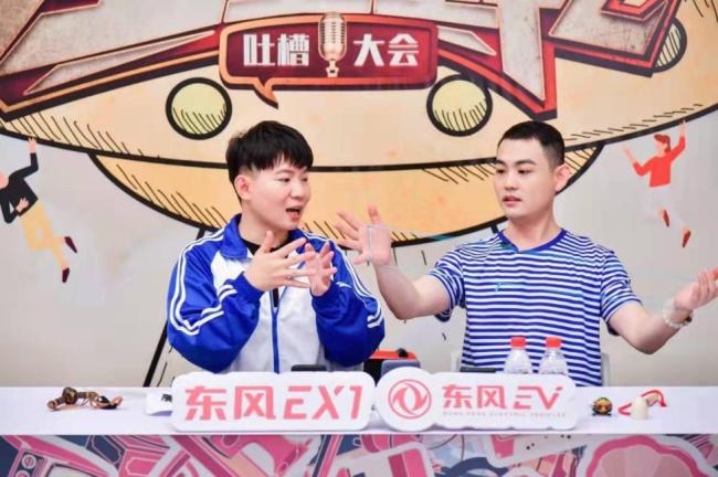 """东风EX1""""全型全忆""""吐槽大会:超200万网民参与 欢乐全程在线"""