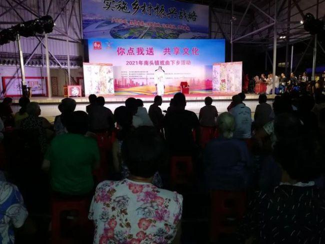 弘扬中华优秀传统文化南头镇开展戏曲下乡演出 文化发展成果惠及广大群众