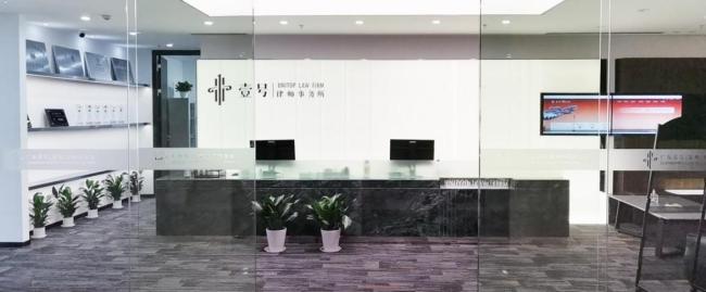 广东壹号律师事务所深圳分所正式开业
