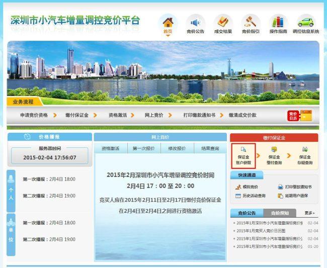 2021年第10期深圳车牌竞价保证金缴费指南(时间+流程+入口)