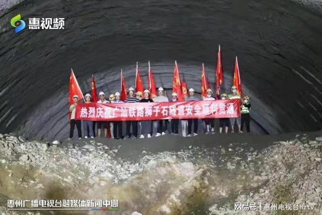 广汕铁路惠州段狮子石隧道顺利贯通 设计行车速度为250km/h