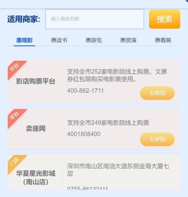 2021年深圳数字人民币文惠券有效期限及活动时间