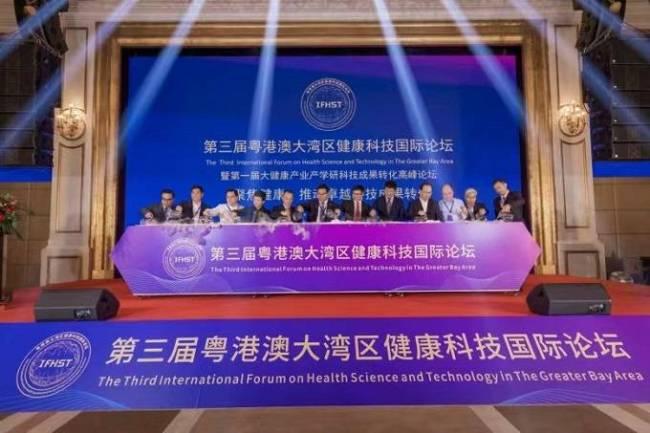 第三届粤港澳大湾区健康科技国际论坛科技成果转化成功落地