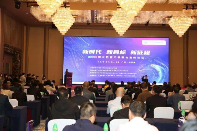 2021职业教育产教融合高峰论坛在广州召开 持续培养高素质技术技能人才