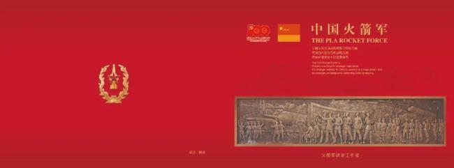 《中国火箭军》外宣邮册公开发行啦!