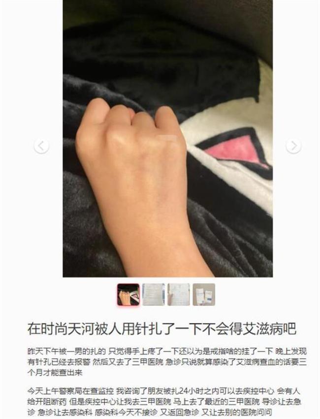 网友自称在广州街头被人扎针 艾滋症状有啥