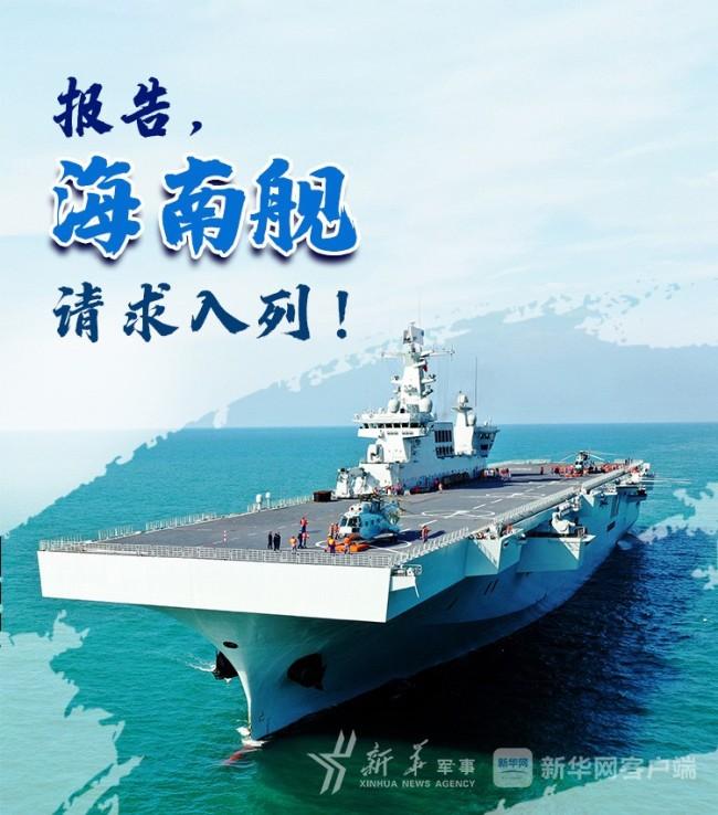 """真香!人民海军生日""""下饺子""""(新舰手机壁纸)"""