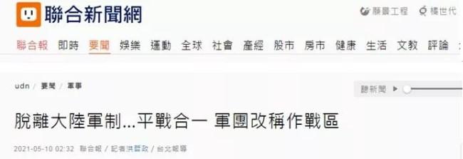 """台湾省军队突设""""五大战区""""!是学解放军?"""
