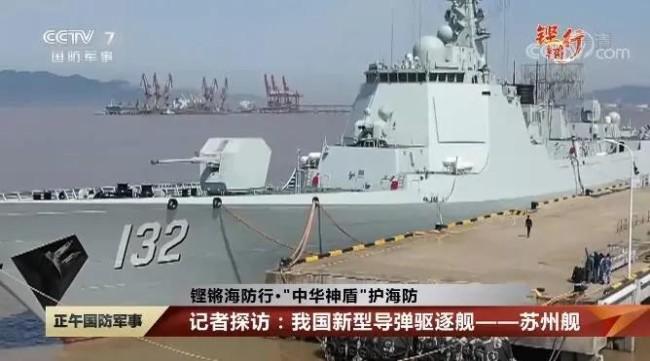 央视记者探访052DL驱逐舰内部 何时会与直20合体?
