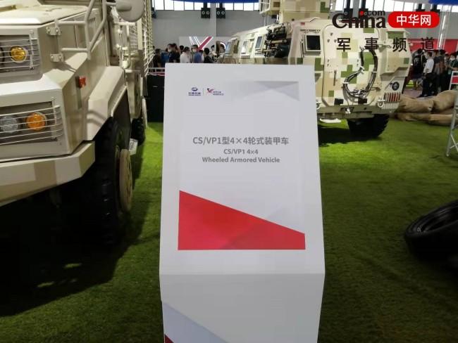 [原创]CS/VP1型4*4轮式装甲车