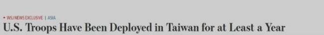 """这时透风""""美军已秘密训练台湾军队至少一年"""",打的什么算盘?"""