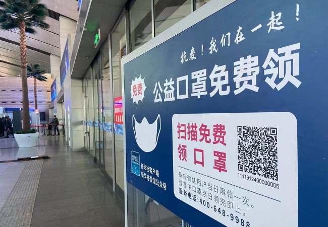 北京多座火车站已设免费口罩领取机 微信扫码领取