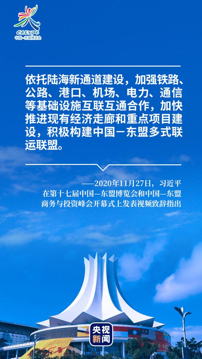 """共建更为紧密的中国-东盟命运共同体,习近平再谈""""通""""字诀"""