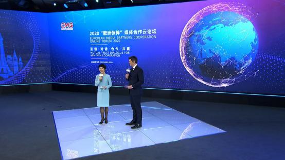 """中央广播电视总台举办2020""""欧洲伙伴"""" 媒体合作云论坛"""