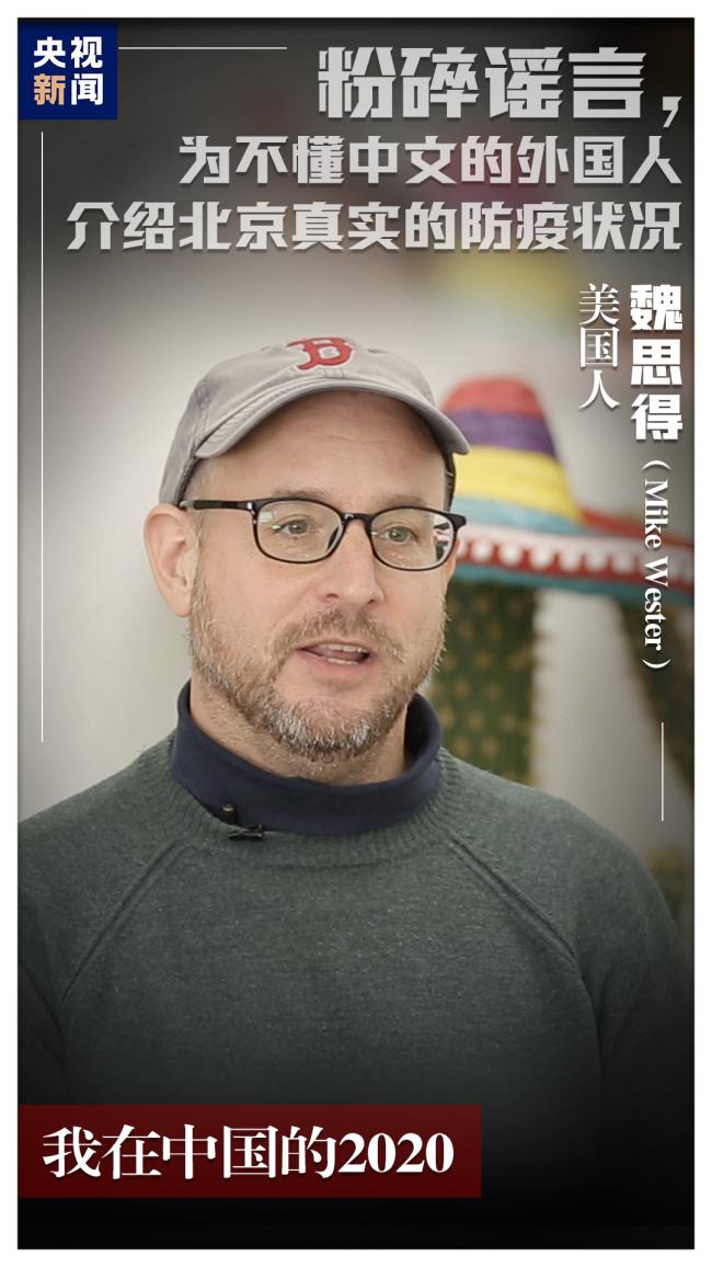 """我在中国的2020丨美国人魏思得:破除新冠谣言的""""北京人"""""""