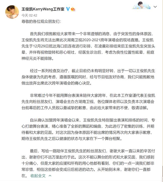 王俊凯因突发性身体原因,退出湖南卫视跨年演唱会