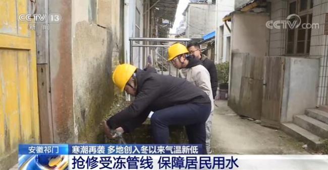 【寒冬里的坚守】安徽祁门供水部门抢修受冻管线 保障居民用水