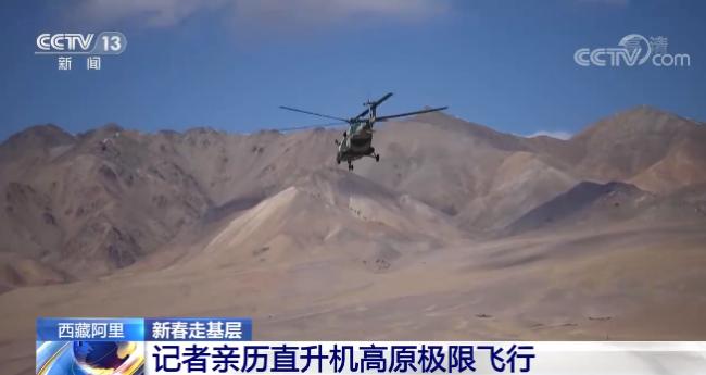 新春走基层 | 西藏阿里:记者亲历直升机高原极限飞行