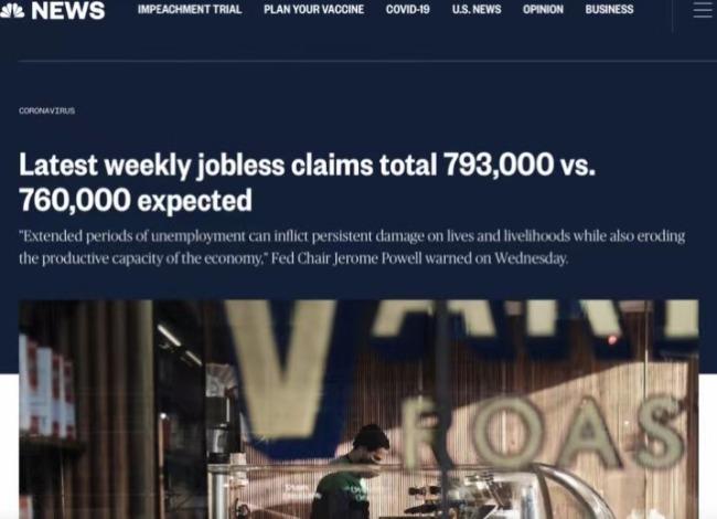 北美观察丨疫情下的美国经济:就业低迷加剧纾困压力 两党缠斗拖累救助步伐