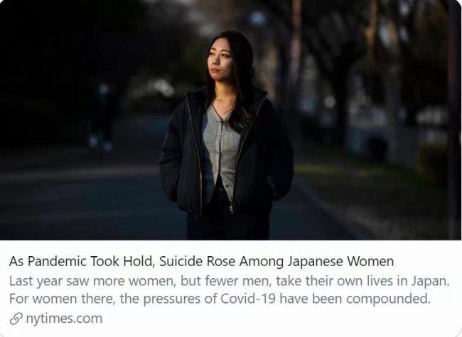 疫情加剧生活及文化压力,日本女性自杀率飙升。/《纽约时报》报道截图