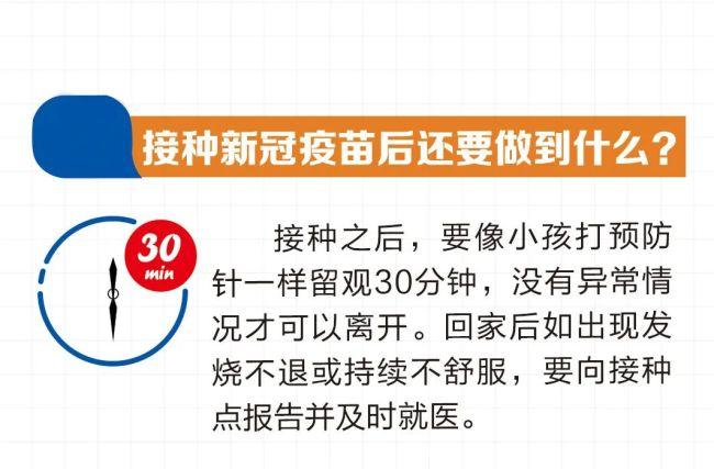 北京疾控:接种新冠疫苗后还要注意这些事情