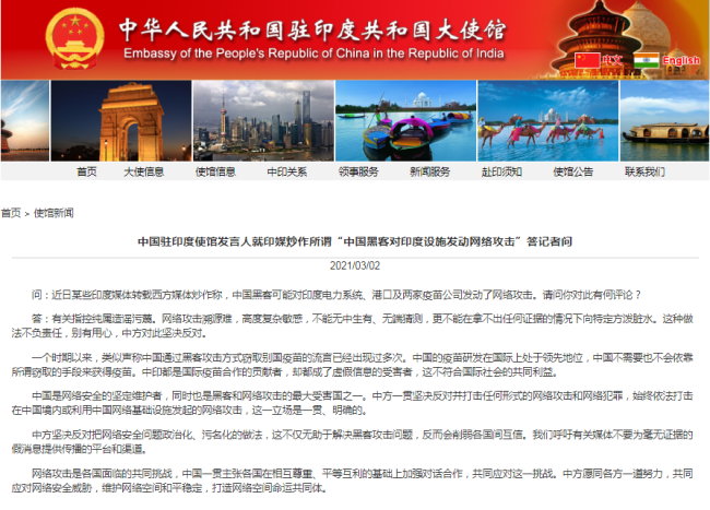 """印媒炒作所谓""""中国黑客对印设施发动网络攻击"""",中使馆驳斥"""