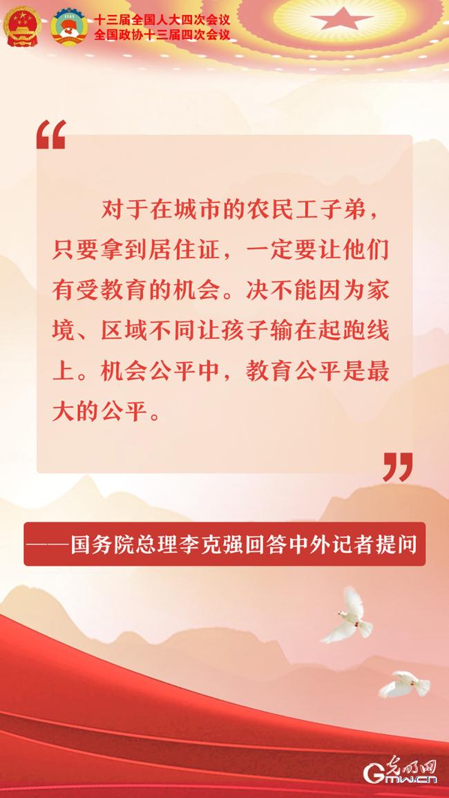 李克强总理回答中外记者提问,关于教育