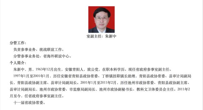 安徽省政府参事室副主任朱新中在办公室意外死亡