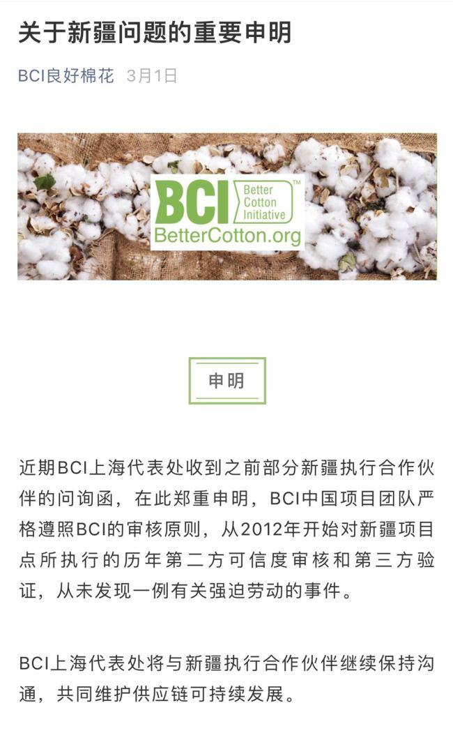 """BCI上海代表处回应""""关于新疆问题的申明"""""""