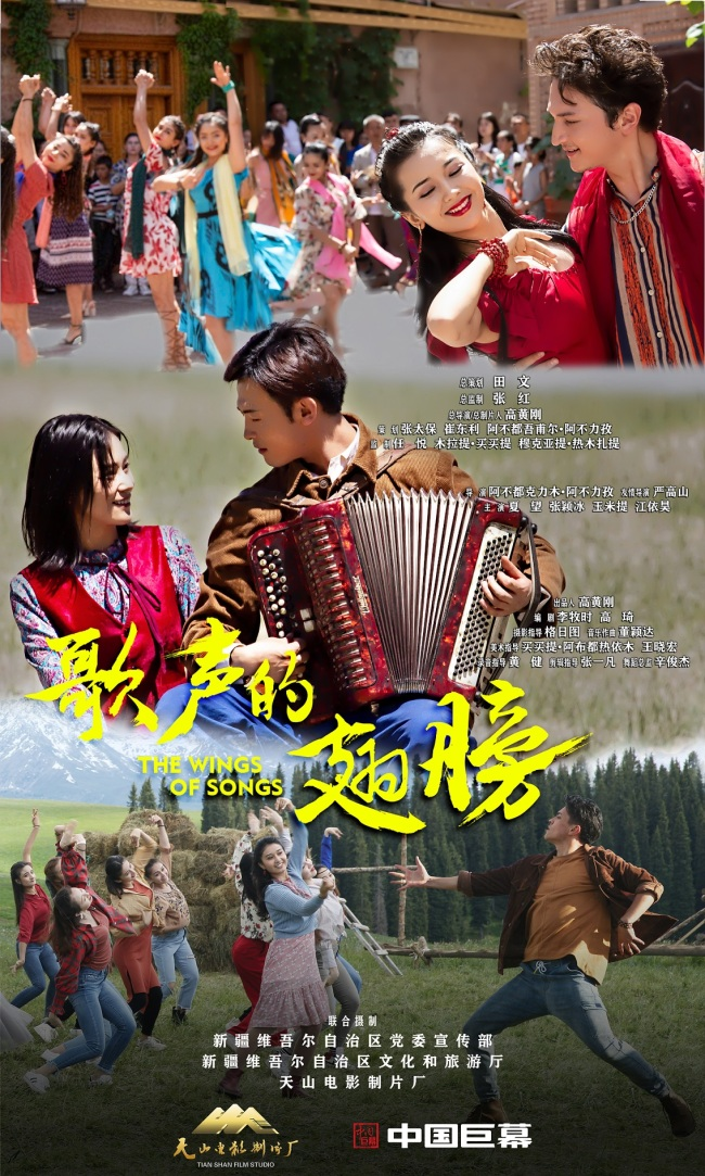 《歌声的翅膀》全国公映 带你看遍大美新疆