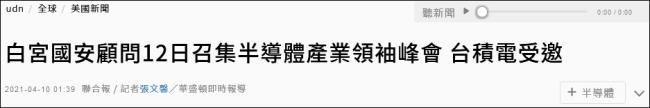 """美邀请全球19家企业共商""""半导体大计"""" 台积电在列"""