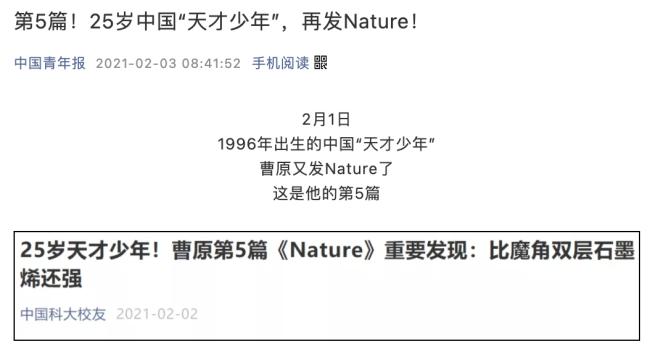 """一周两篇Nature!95后少年再封""""学神"""""""